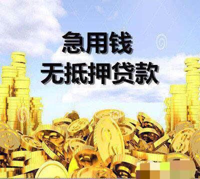 天津急用钱无抵押贷款
