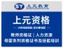 2019年后一期育婴师培训班,芜湖上元教育